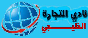 نادي التجارة الخليجي